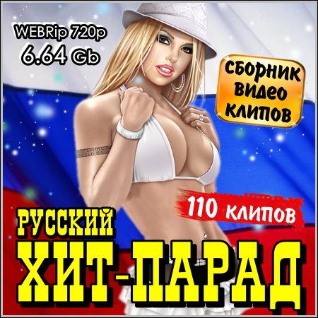 Лучшие Русские Хиты 2013 Торрент